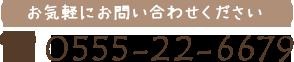 0555-22-6679